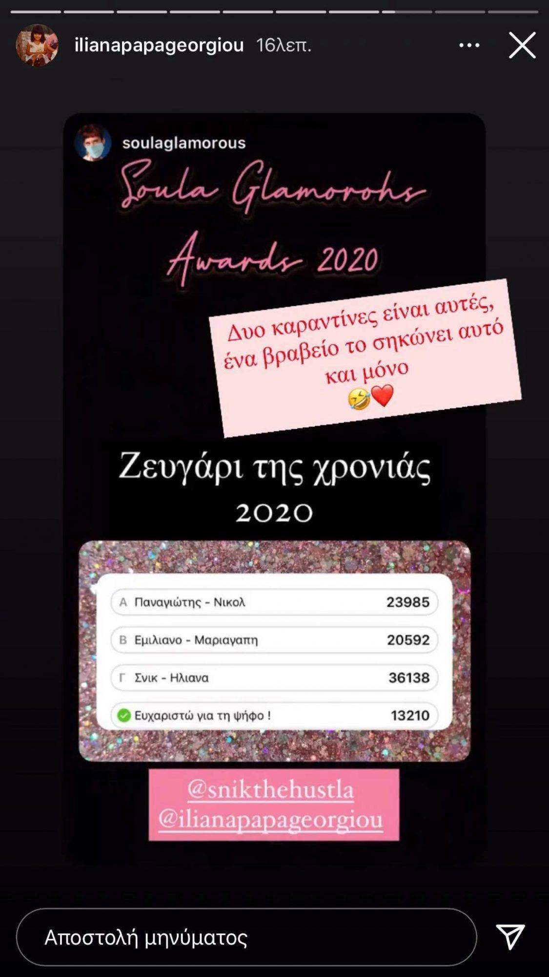 Ηλιάνα Παπαγεωργίου - Snik   «Ψηφίστηκαν» το ζευγάρι της χρονιάς