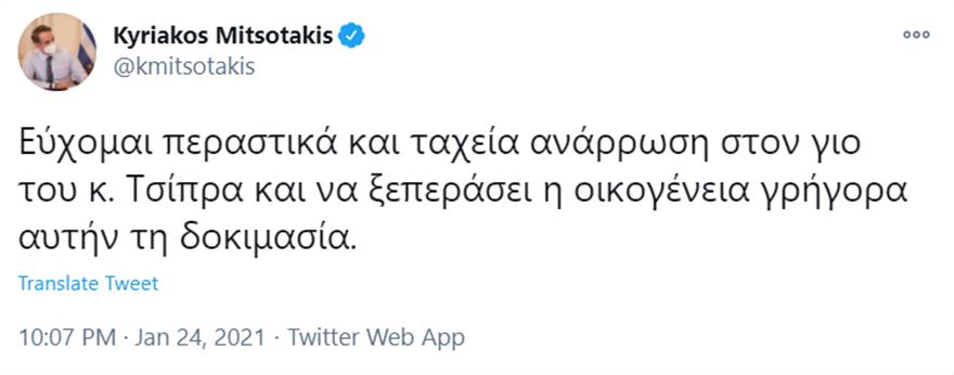 mitsotakis_orfeas