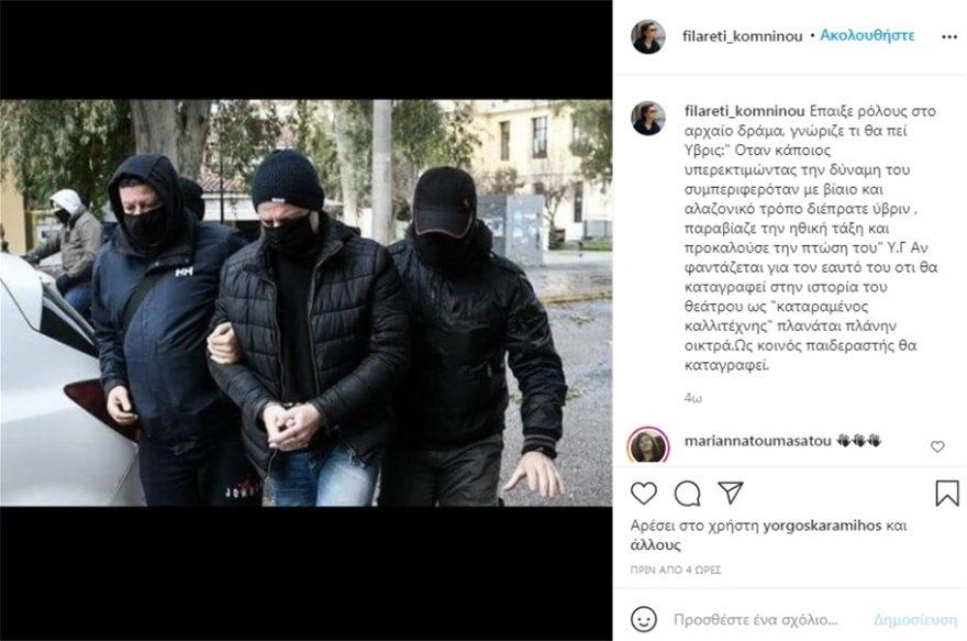komnhnou_lignadis