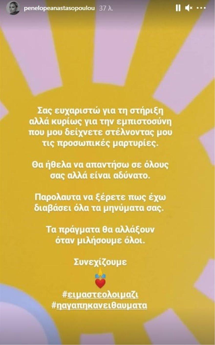 anastasopoulou_1_2_3_4_5_6