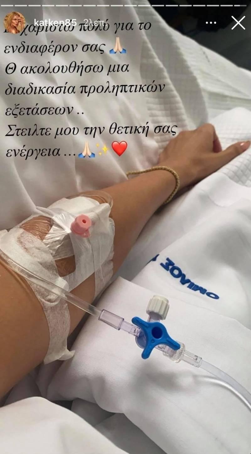 Κατερίνα Καινούργιου νοσοκομείο νοσοκομείο
